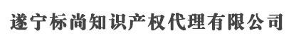 遂宁商标注册_代理_申请